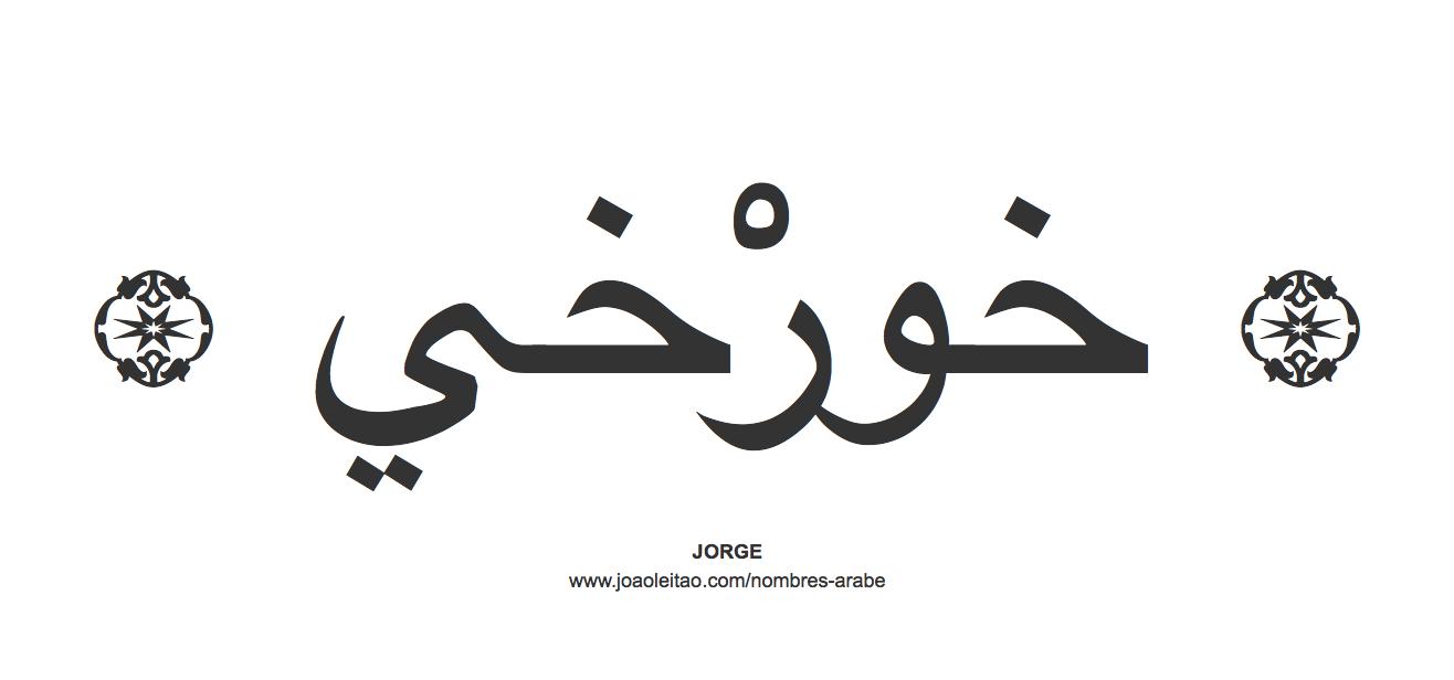 jorge-nombre-caligrafia-arabe