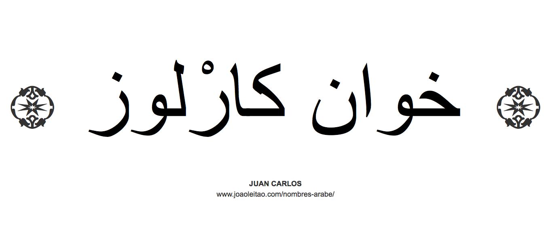 juan-carlos-nombre-caligrafia-arabe