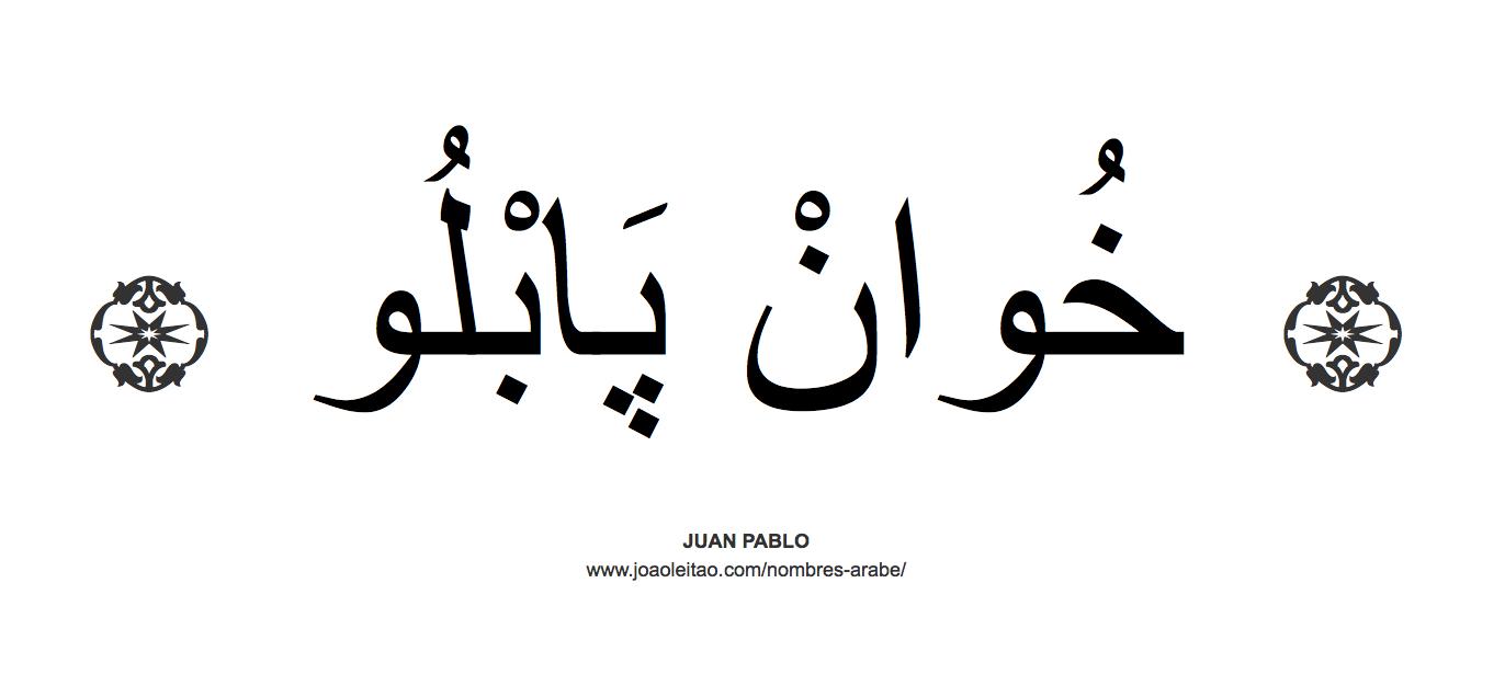 Juan Pablo en árabe, nombre Juan Pablo en escritura árabe, Cómo escribir Juan Pablo en árabe