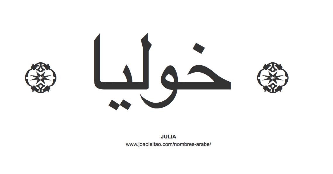 julia-nombre-caligrafia-arabe