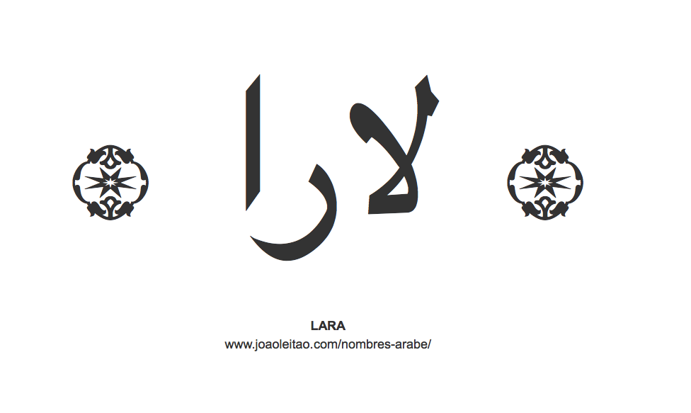lara-nombre-caligrafia-arabe