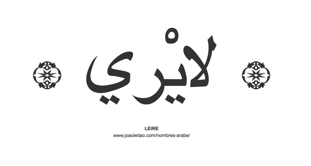 leire-nombre-caligrafia-arabe