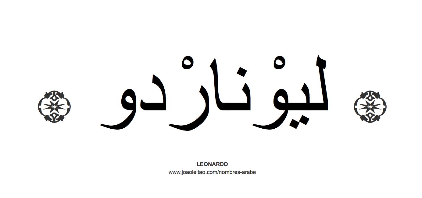 leonardo-nombre-caligrafia-arabe