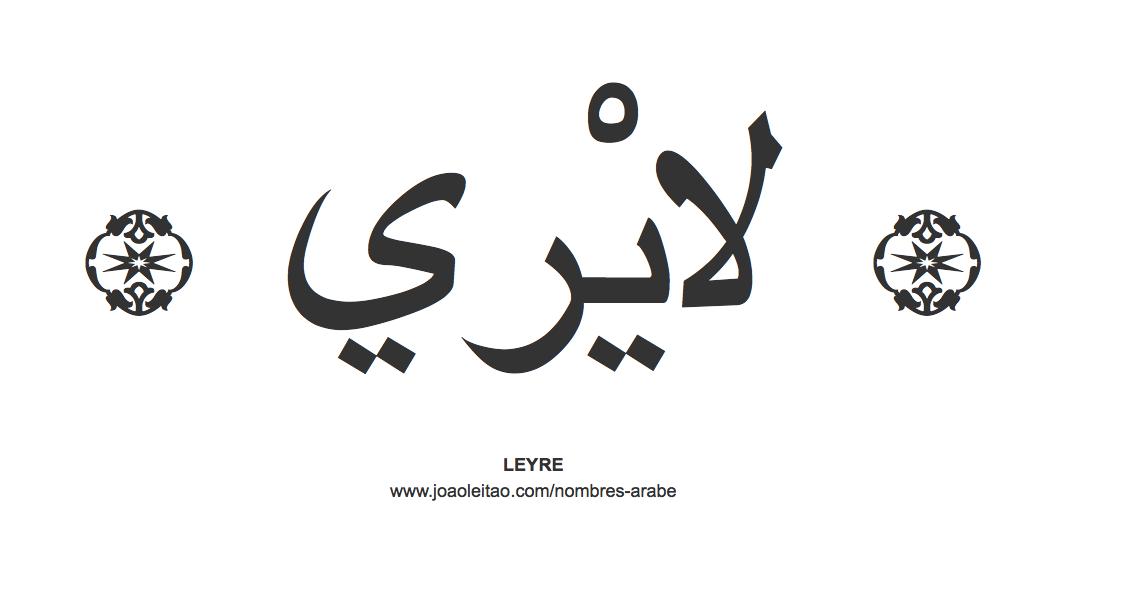 leyre-nombre-caligrafia-arabe