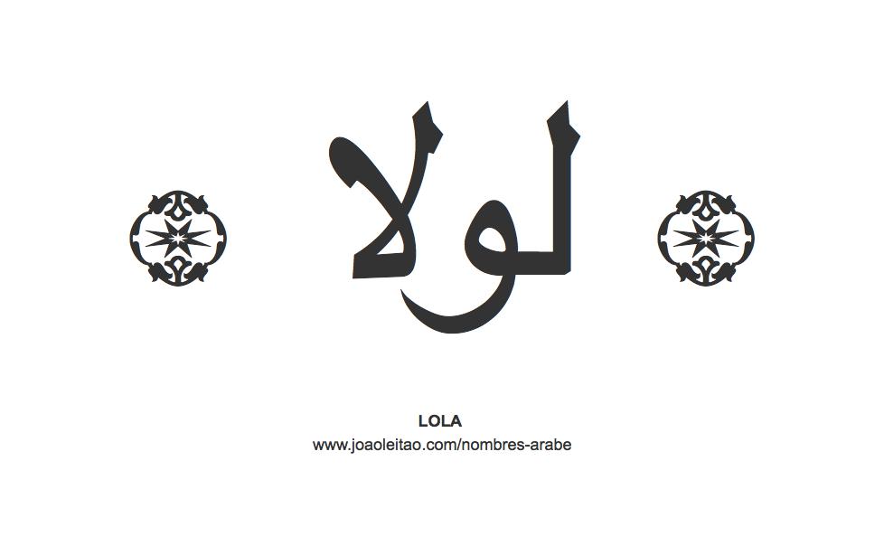 Lola en árabe, nombre Lola en escritura árabe, Cómo escribir Lola en árabe