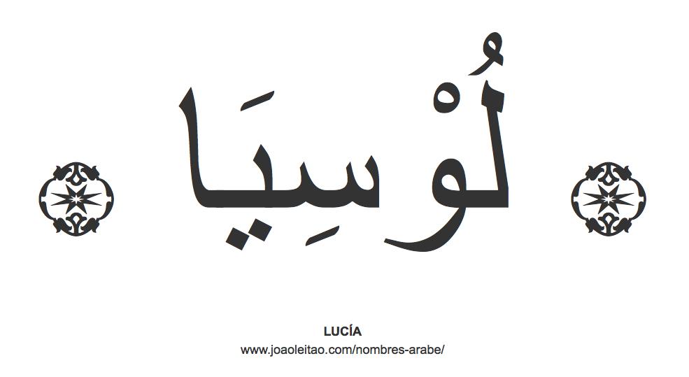 lucia-nombre-caligrafia-arabe