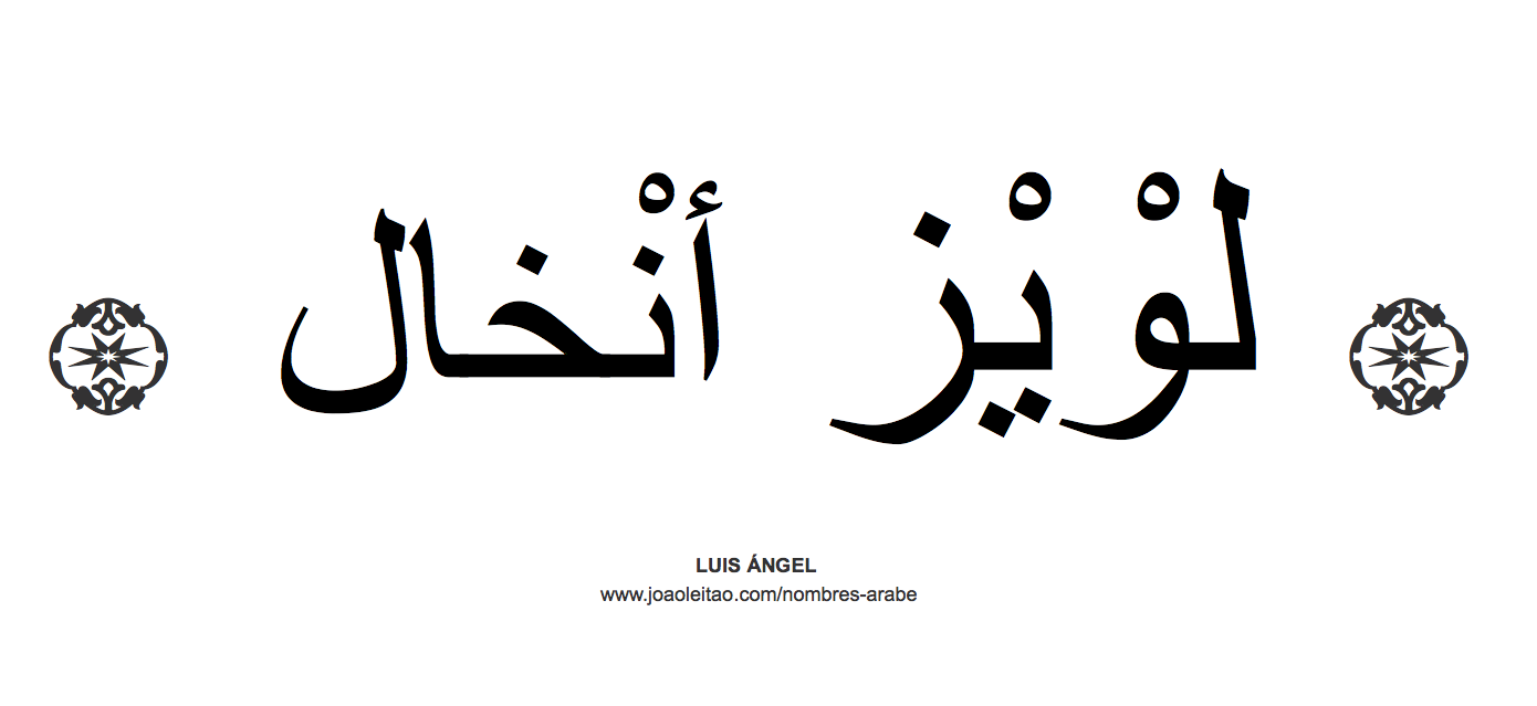 luis-angel-nombre-caligrafia-arabe