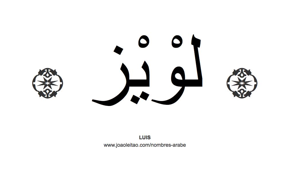 luis-nombre-caligrafia-arabe