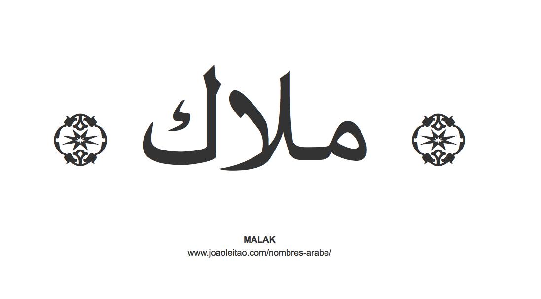 malak-nombre-caligrafia-arabe