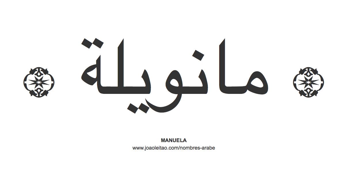Nombre Manuela en escritura árabe