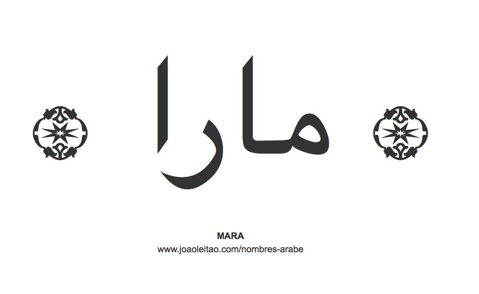 mara-nombre-caligrafia-arabe