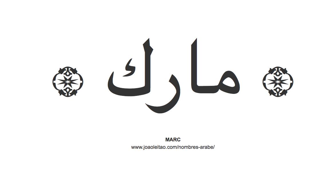 marc-nombre-caligrafia-arabe