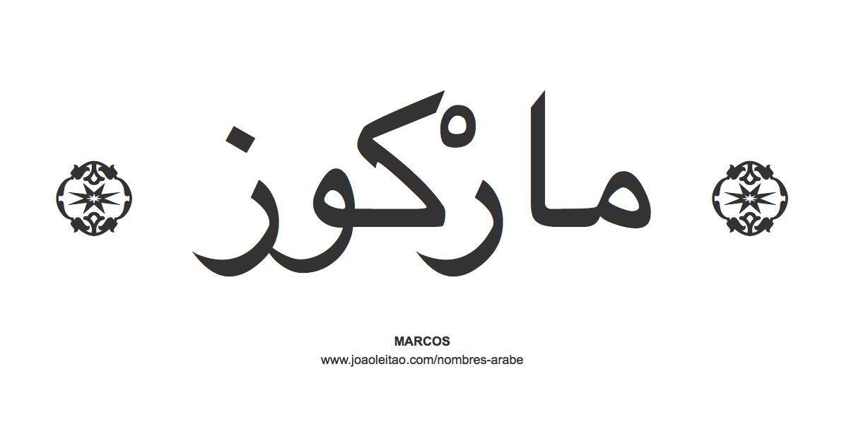 marcos-nombre-caligrafia-arabe