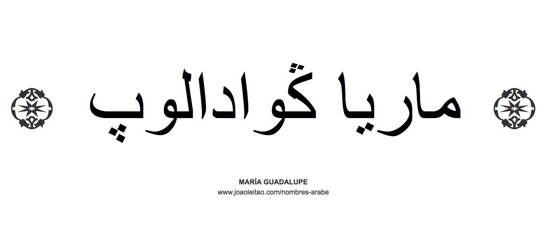 maria-guadalupe-nombre-caligrafia-arabe