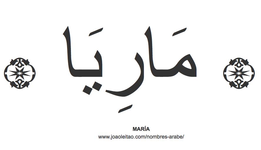 maria-nombre-caligrafia-arabe