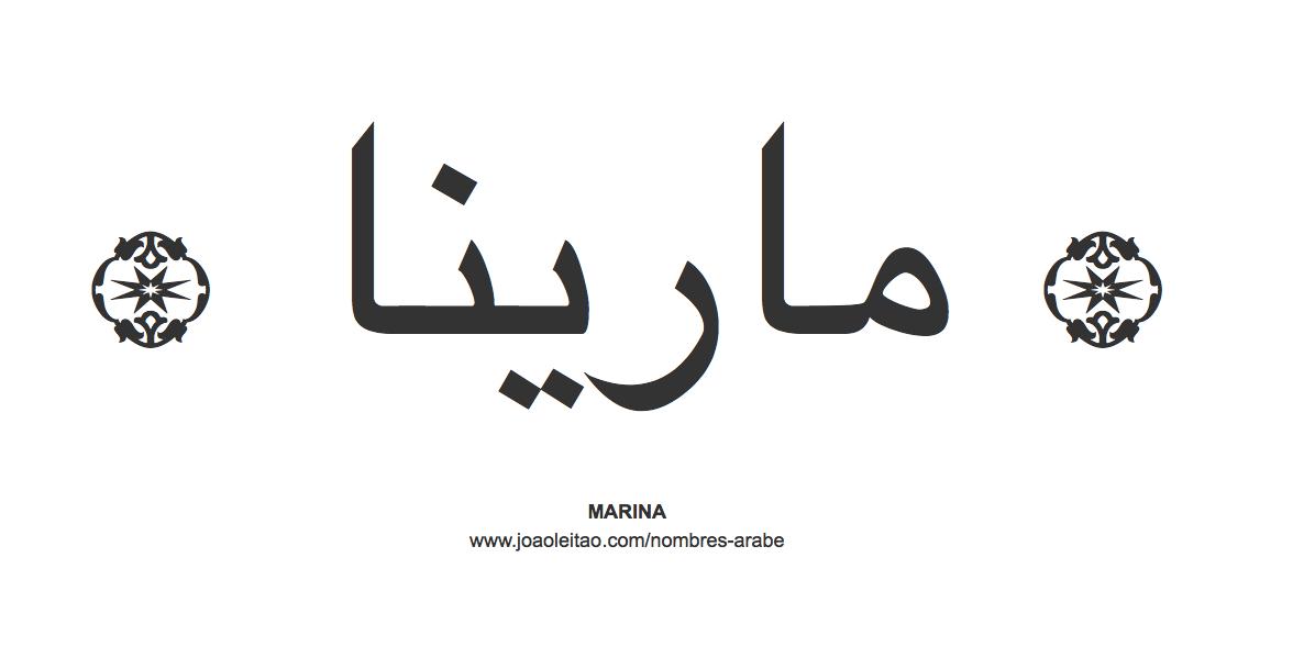marina-nombre-caligrafia-arabe