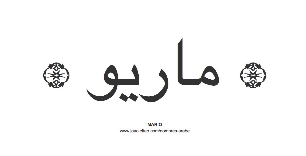 mario-nombre-caligrafia-arabe