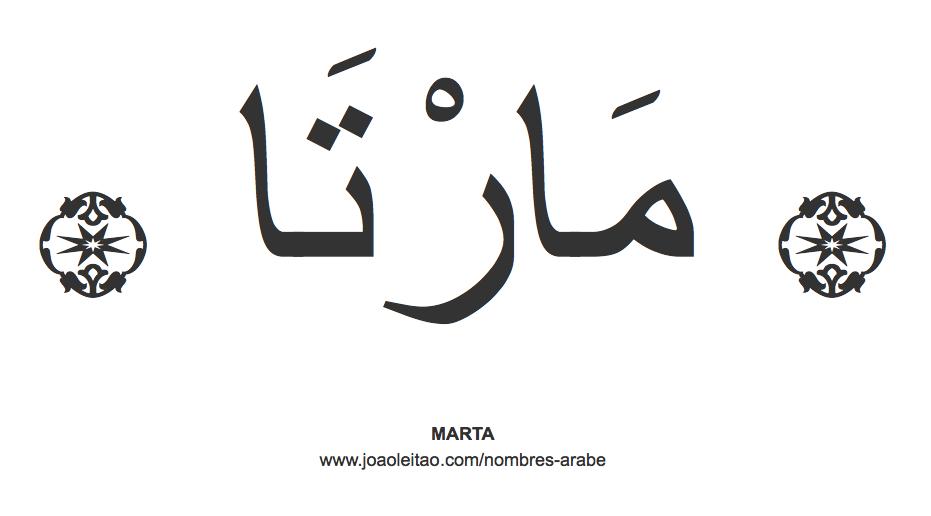 marta-nombre-caligrafia-arabe