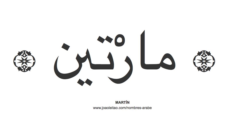 Martín en árabe, nombre Martín en escritura árabe, Cómo escribir Martín en árabe
