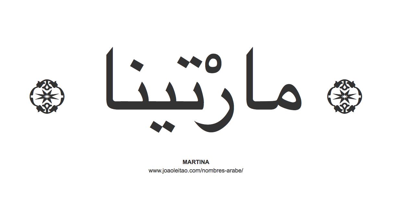 martina-nombre-caligrafia-arabe