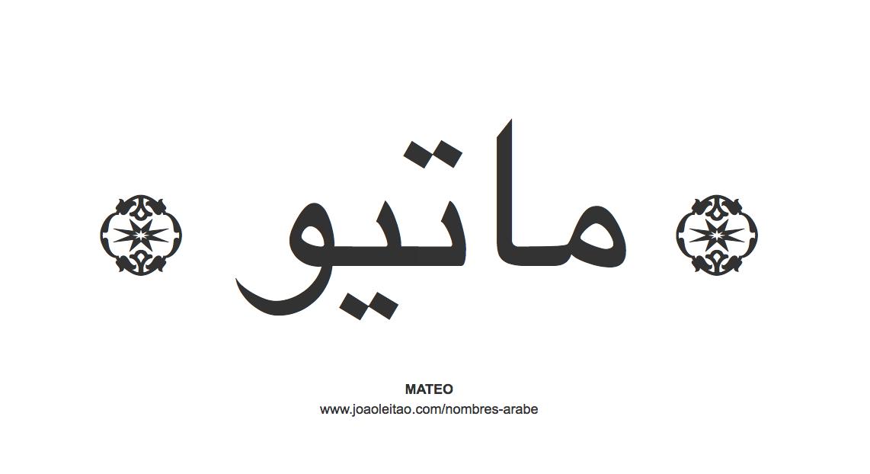 mateo-nombre-caligrafia-arabe