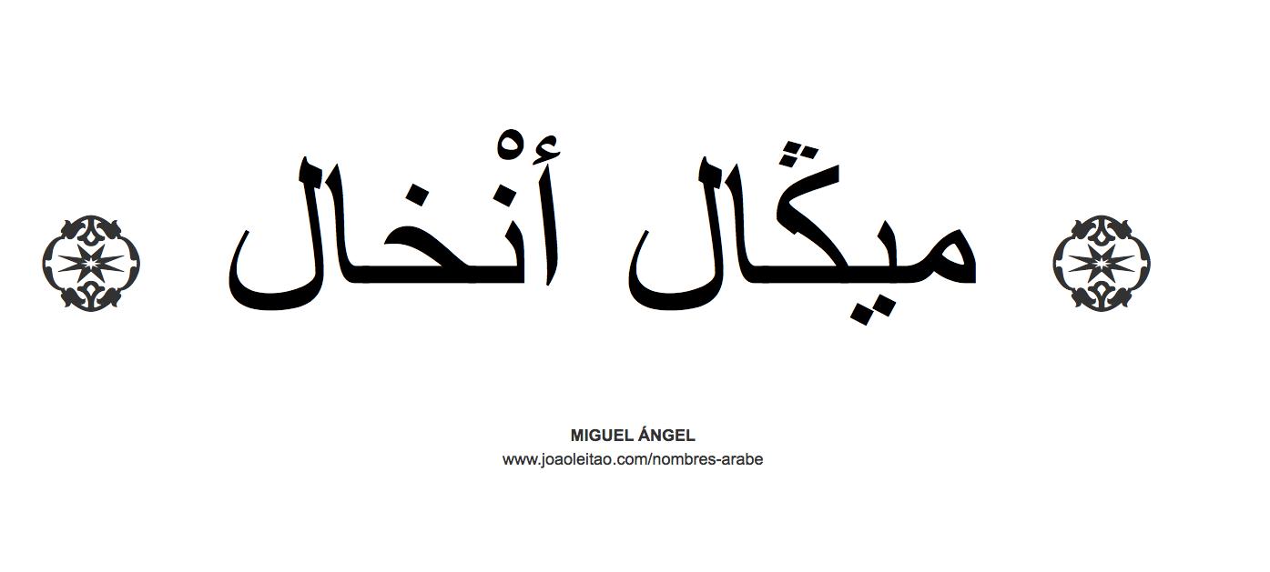 Miguel Ángel en árabe, nombre Miguel Ángel en escritura árabe, Cómo escribir Miguel Ángel en árabe