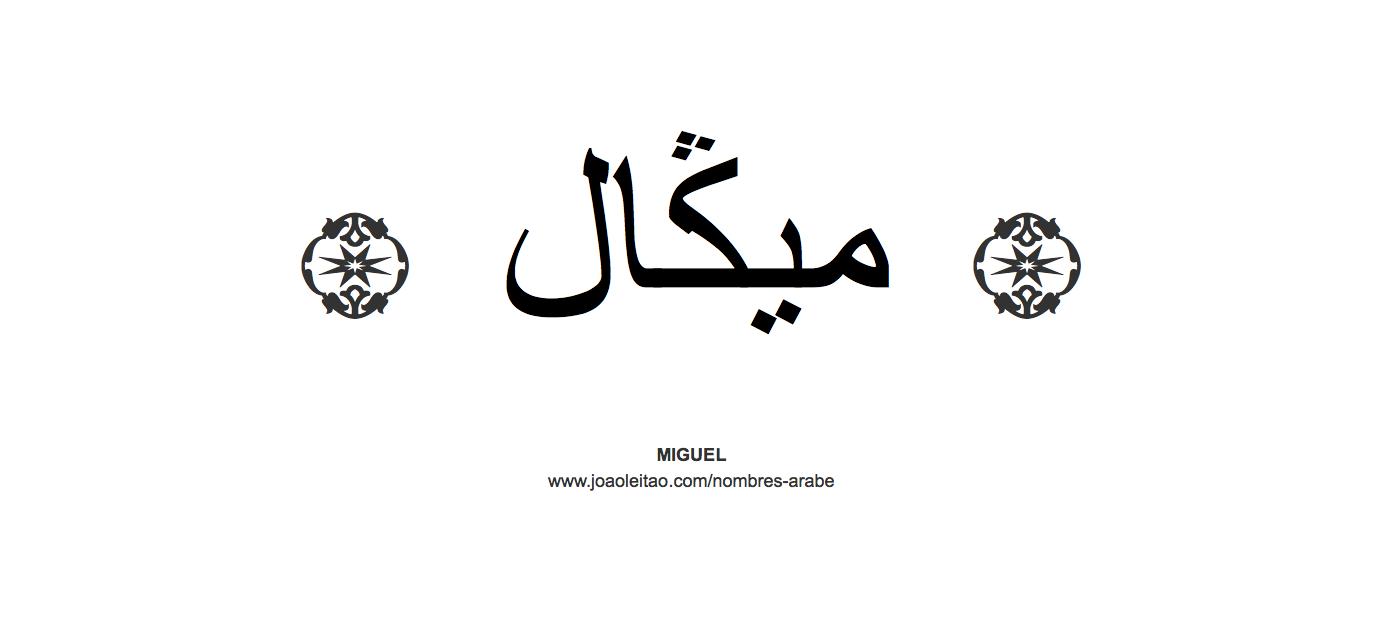 miguel-nombre-caligrafia-arabe
