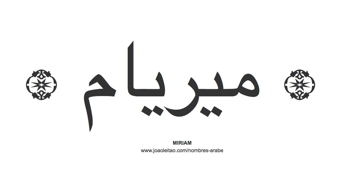Miriam en árabe, nombre Miriam en escritura árabe, Cómo escribir Miriam en árabe