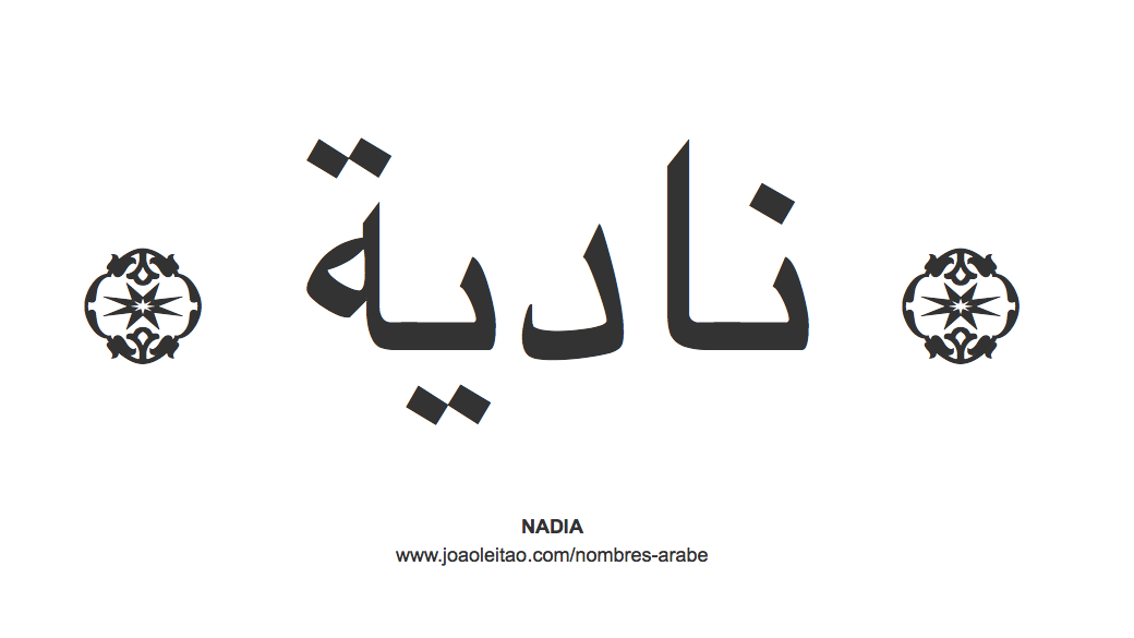 nadia-nombre-caligrafia-arabe