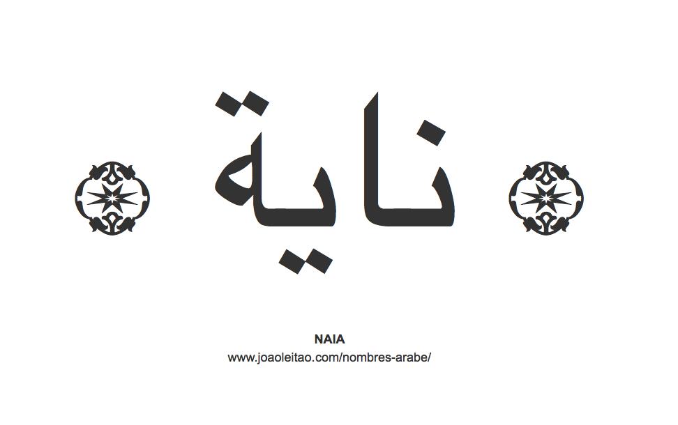 naia-nombre-caligrafia-arabe
