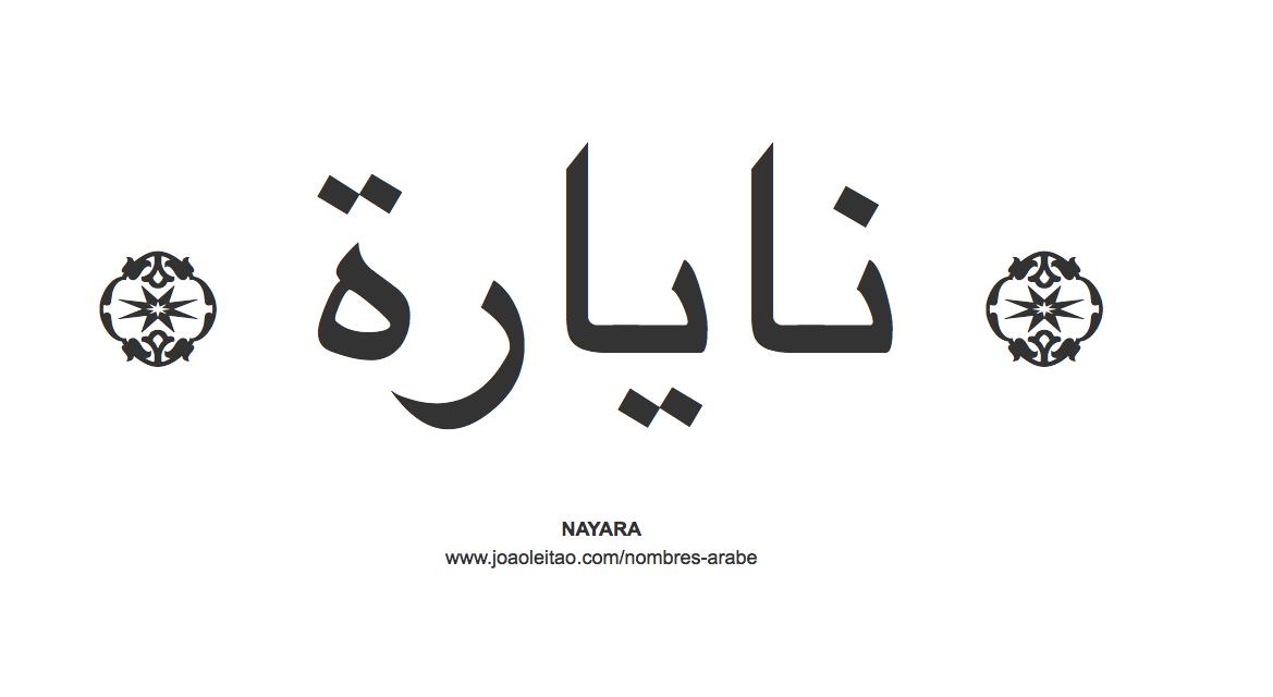nayara-nombre-caligrafia-arabe
