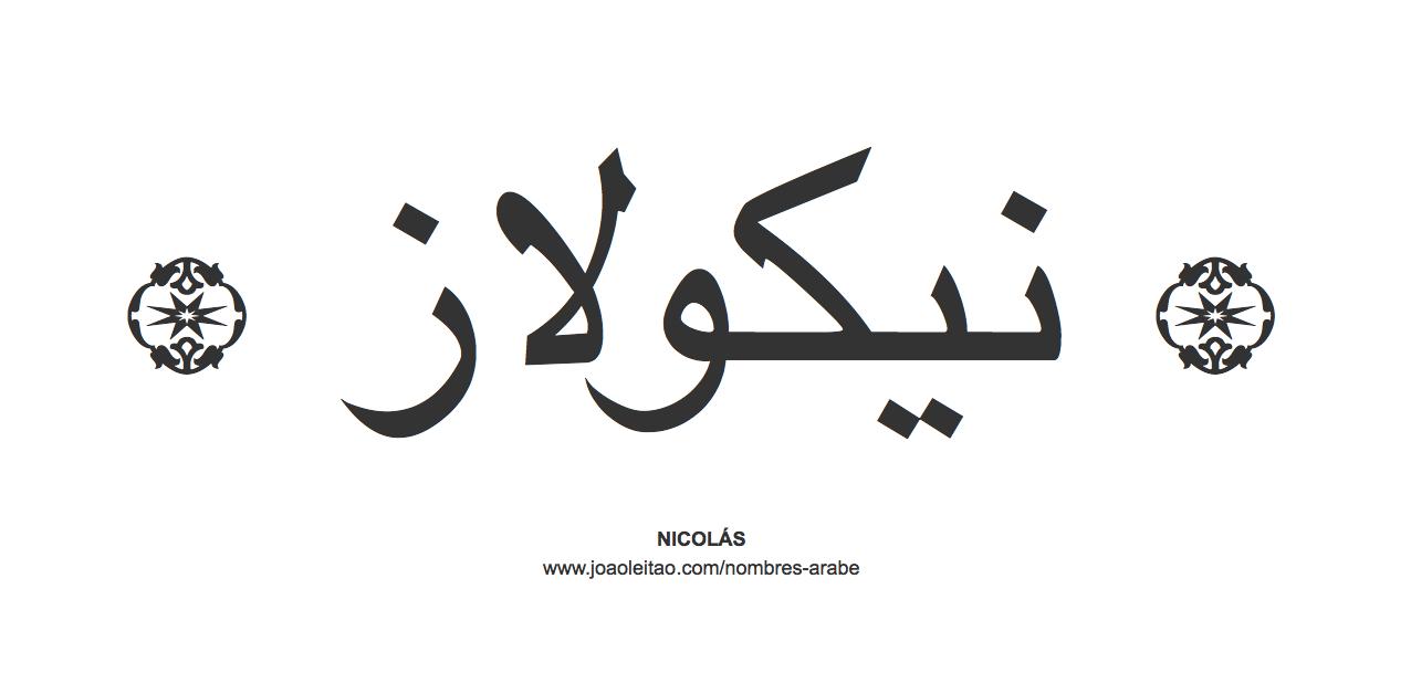 nicolas-nombre-caligrafia-arabe