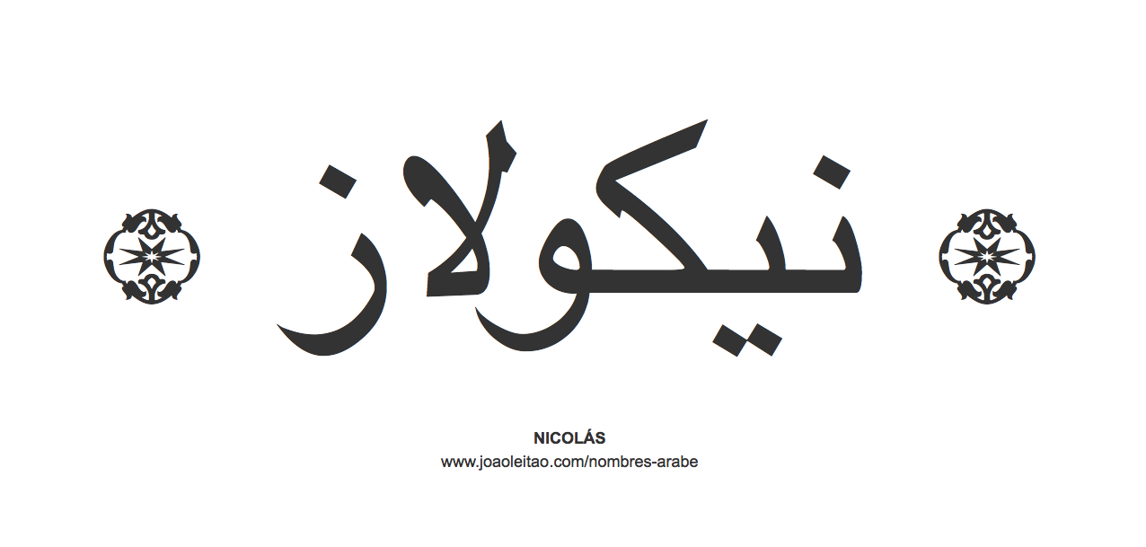 Nicolás en árabe, nombre Nicolás en escritura árabe, Cómo escribir Nicolás en árabe