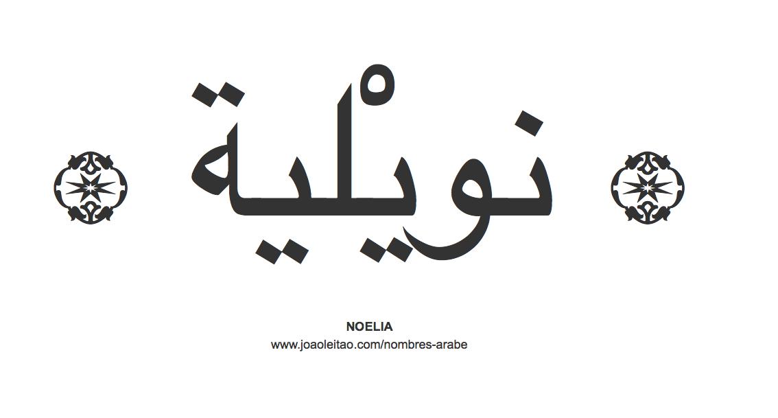 noelia-nombre-caligrafia-arabe