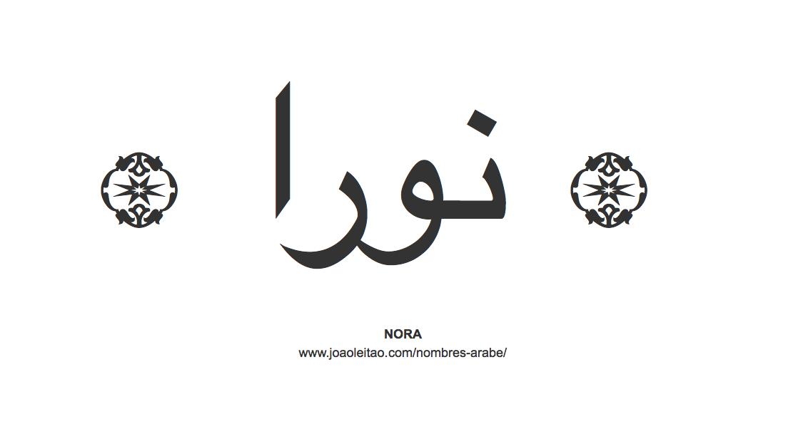nora-nombre-caligrafia-arabe