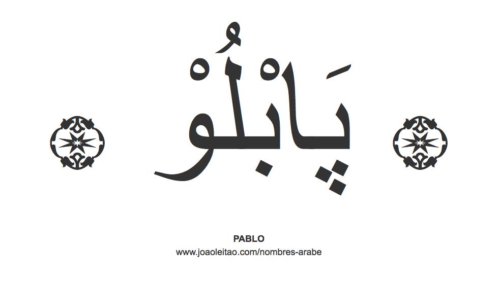 Nombre pablo en escritura árabe