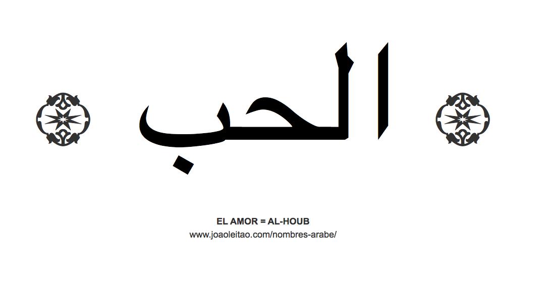 Palabra AMOR en árabe - HOUB