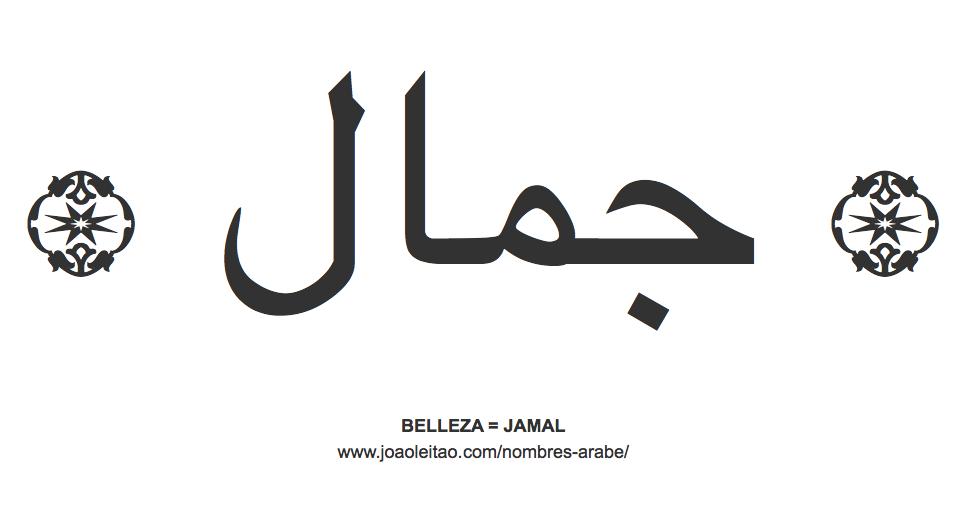 Palabra BELLEZA en árabe - JAMAL