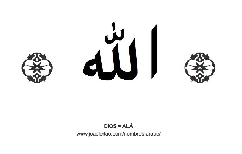 Dios Alá en caligrafía árabe