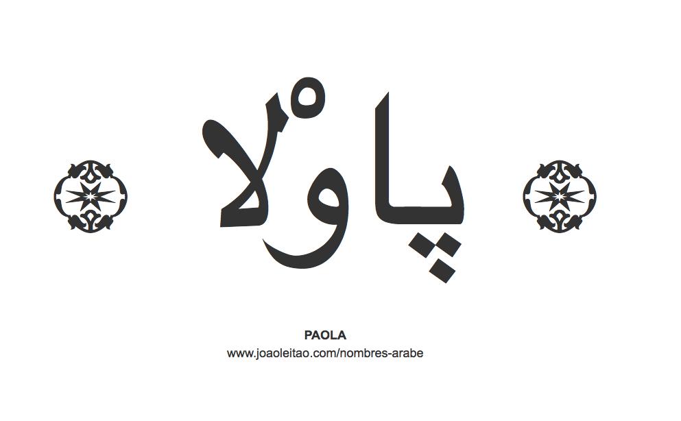paola-nombre-caligrafia-arabe