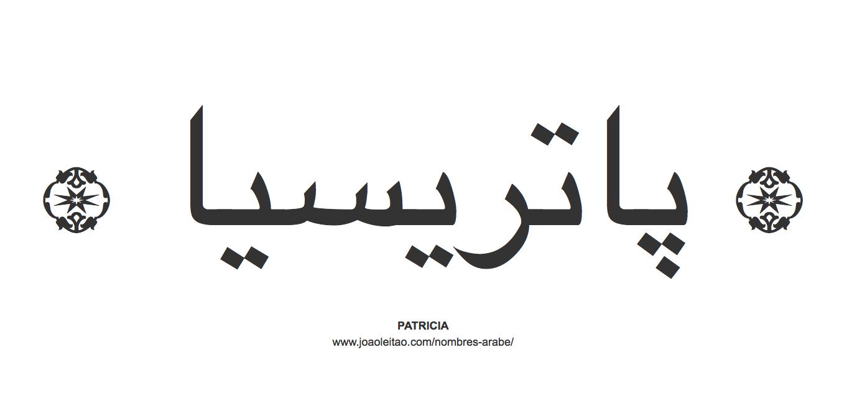 patricia-nombre-caligrafia-arabe