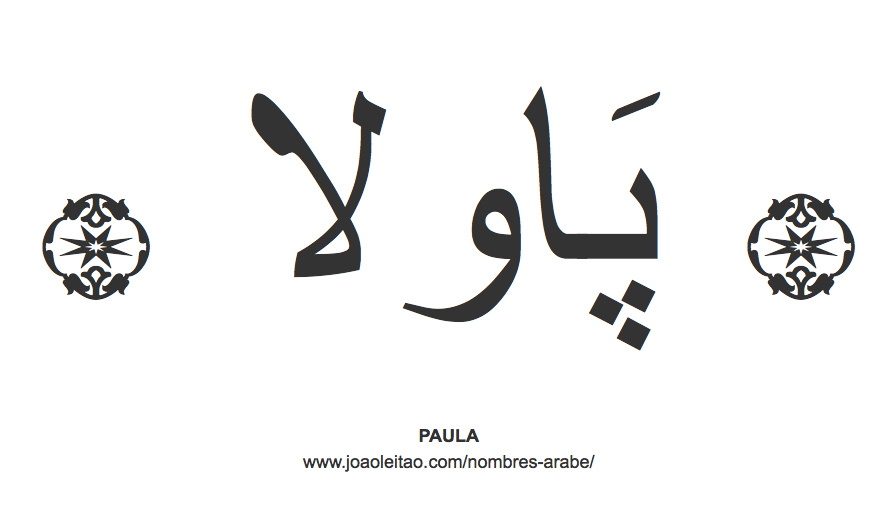 paula-nombre-caligrafia-arabe