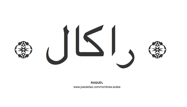 raquel-nombre-caligrafia-arabe