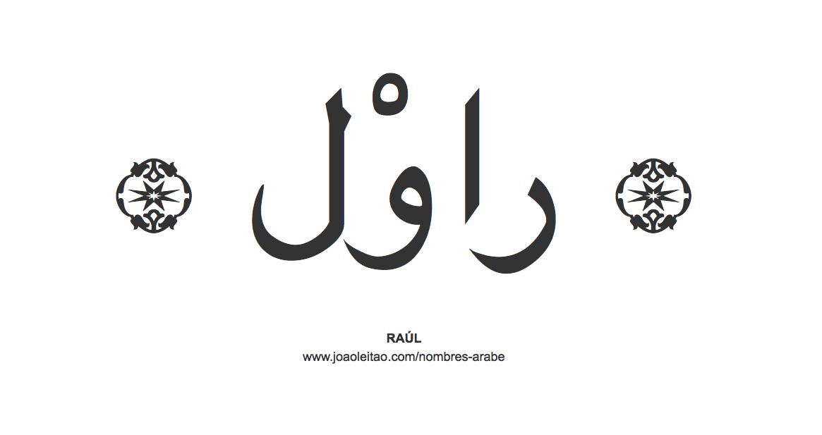 raul-nombre-caligrafia-arabe