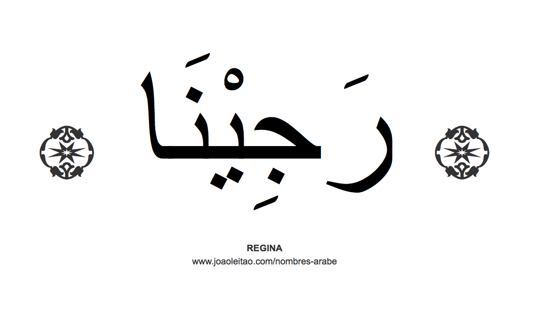 regina-nombre-caligrafia-arabe