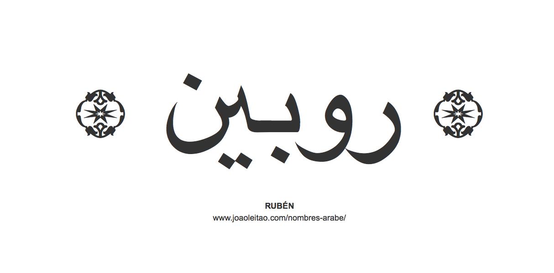 ruben-nombre-caligrafia-arabe