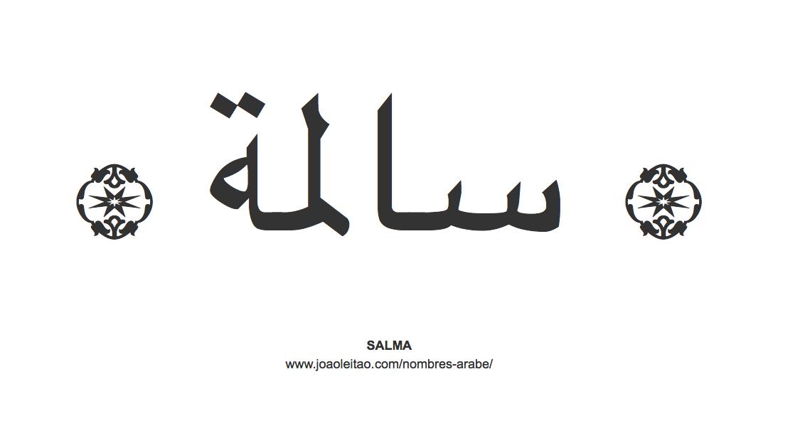 salma-nombre-caligrafia-arabe