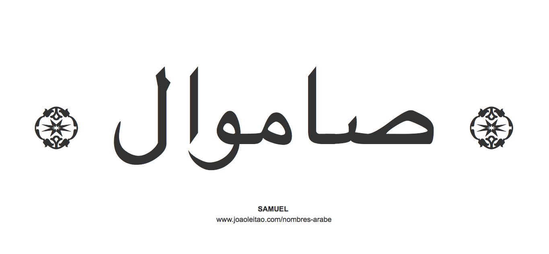samuel-nombre-caligrafia-arabe