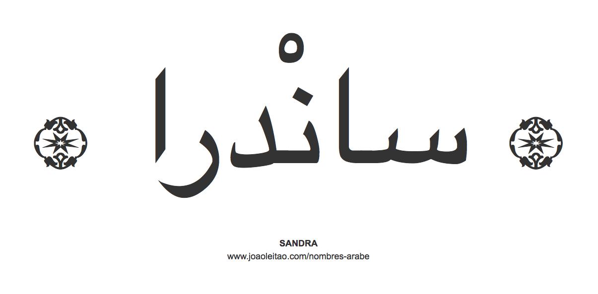sandra-nombre-caligrafia-arabe