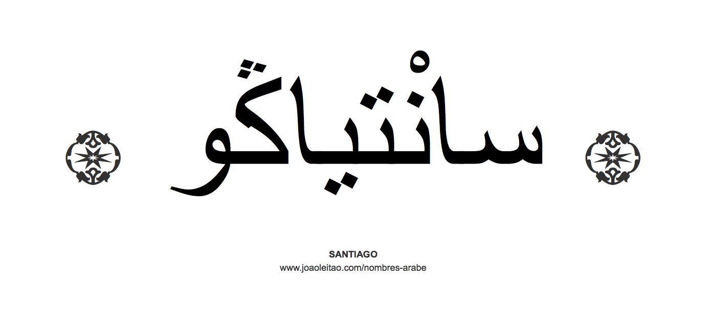 santiago-nombre-caligrafia-arabe